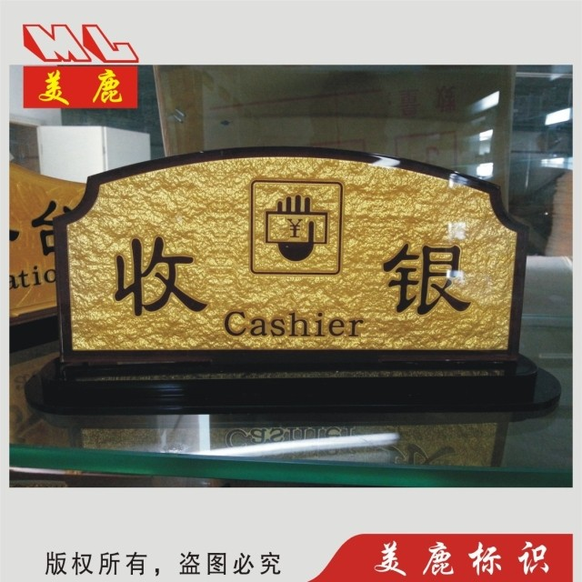 Hotel cashier high relief upscale hotel brand acrylic signs signage wayfinding signage