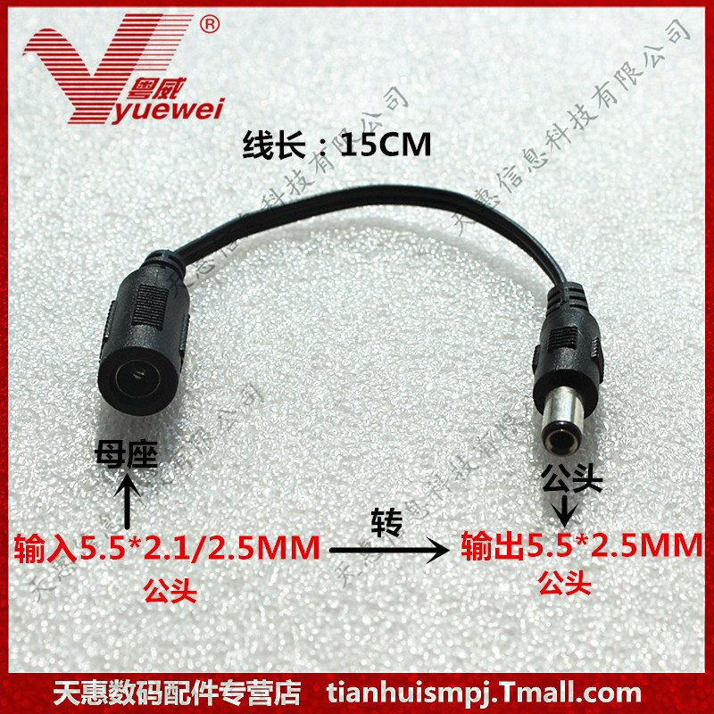 2.1 * 5mm turn 5.5*2.1mm20 5.44mpa loone dc power adapter cable power cord extension cord power conversion line
