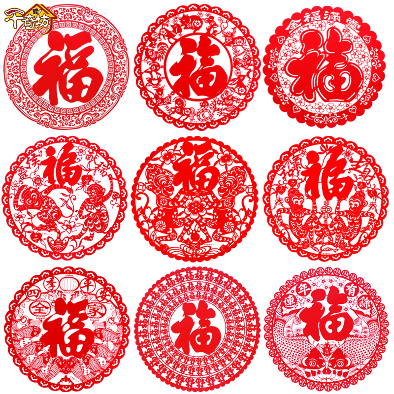 2 2å¼ price creepy square new year 2016 year of the monkey sided film static film glass stickers grilles blessing word paper cutting klimts