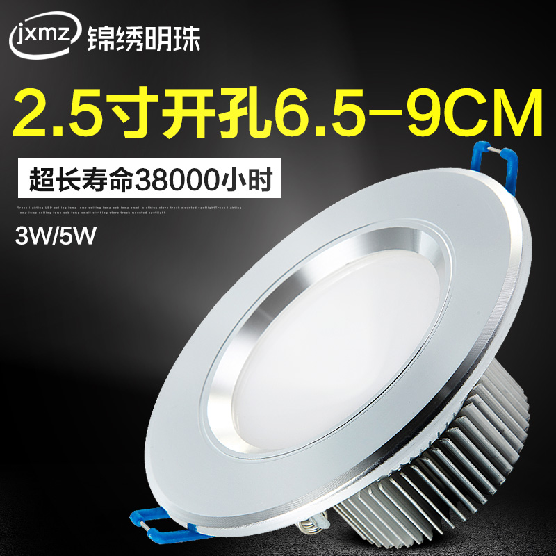 2.5 living room ceiling light led downlight 3w5w watt small openings 6.5/7.5/9cm hole 8 centimeters Lamp lights hole
