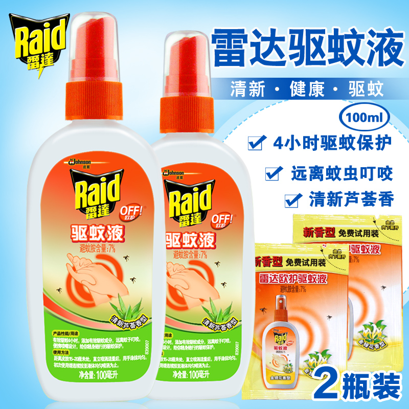 2 bottle ml lei daou care repellent liquid aloe johnson off mosquito outdoor adult mosquito repellent liquid spray insect repellent incense