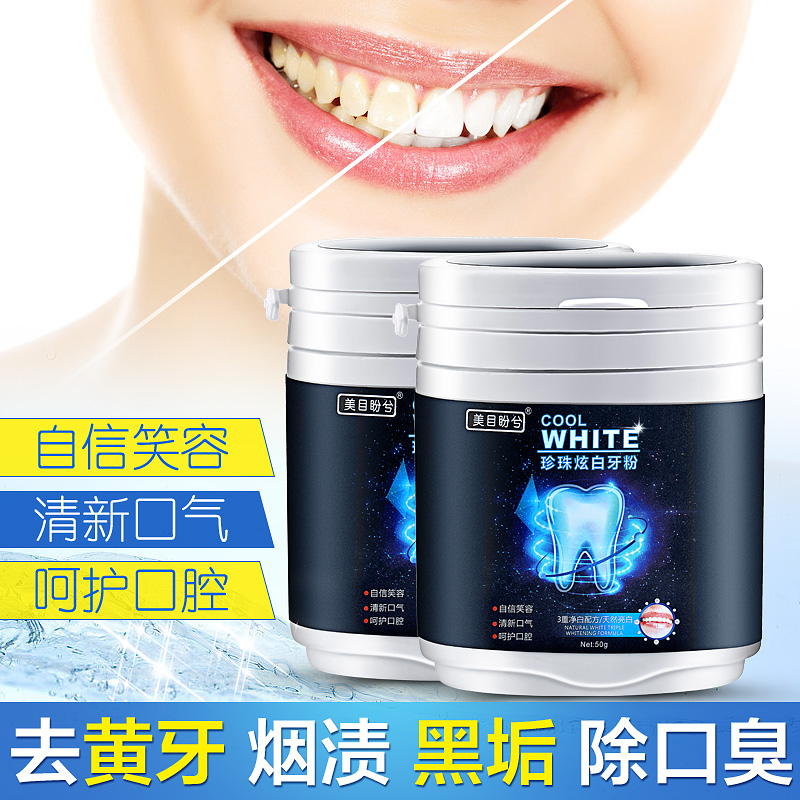 [2 boxed] teeth whitener teeth whitening teeth cleaning powder to go smoke stains teeth yellow teeth smoke stains teeth cleaning tartar prime Bad breath