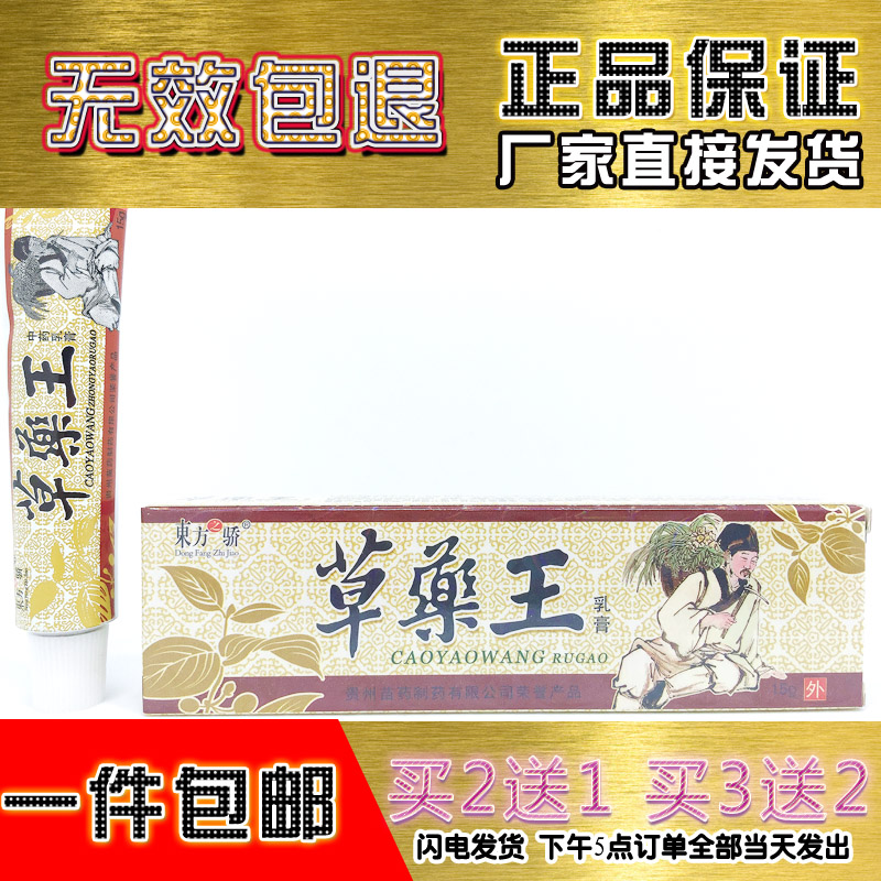 [2 get 1 、 5 to send 3] oriental herbal medicine arrogance wang wang herbal cream herbal medicine antibacterial itching Ointment