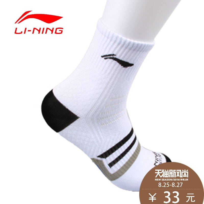 2 pairs of dress li ning sports training series li ning authentic sports socks men's socks breathable sports socks AWSH387