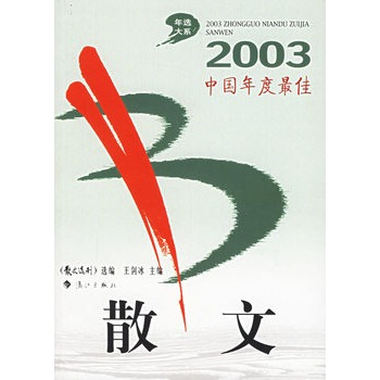 ã 2003 china best prose/election year big department ã wang jian bing editor, lijiang publishing house