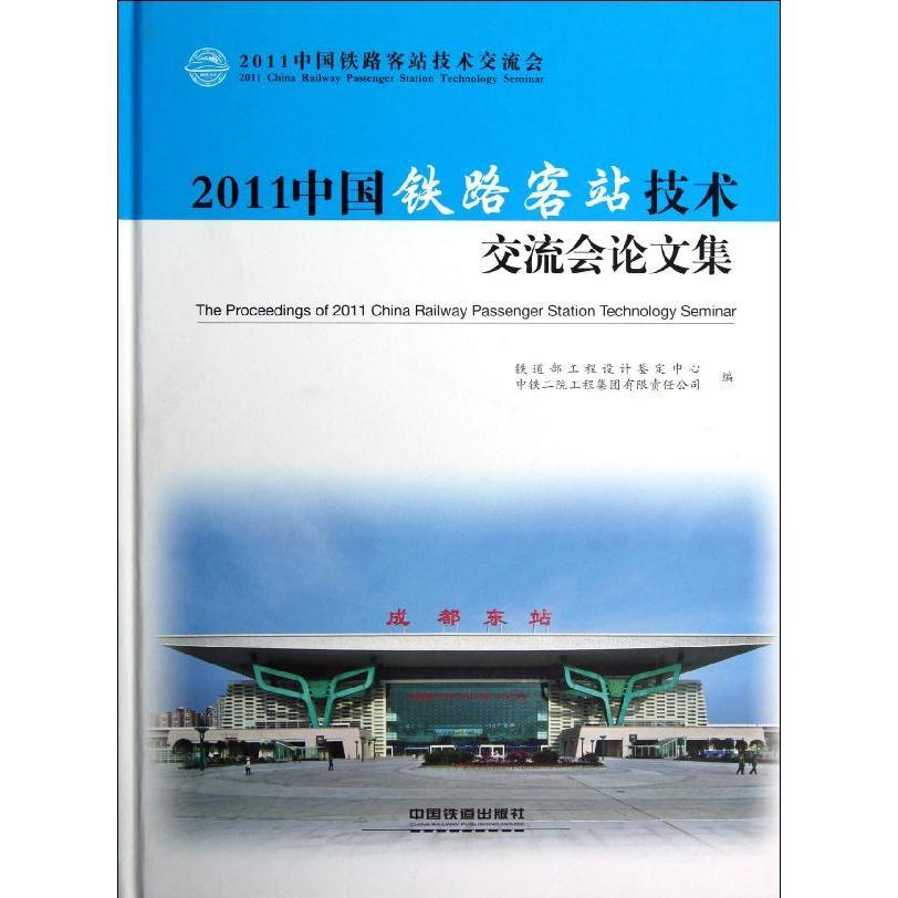 2011 china railway passenger station technical exchange proceedings genuine selling books
