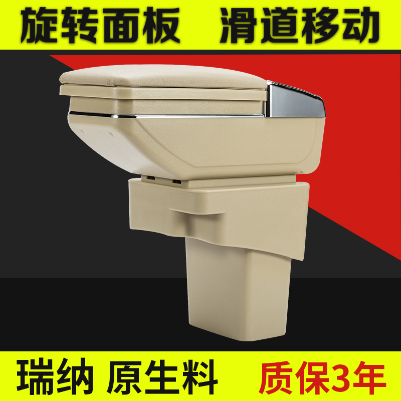 2014 hyundai accent dedicated armrest rena glx ruiyi central hand box free punch modification accessories
