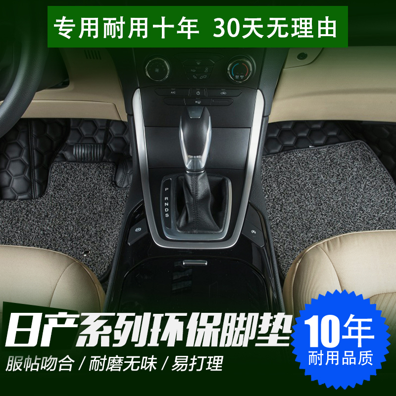 2015 models footpads 15 models novelty chun nissan loulan loulan dedicated wholly surrounded by wire loop mats double mat