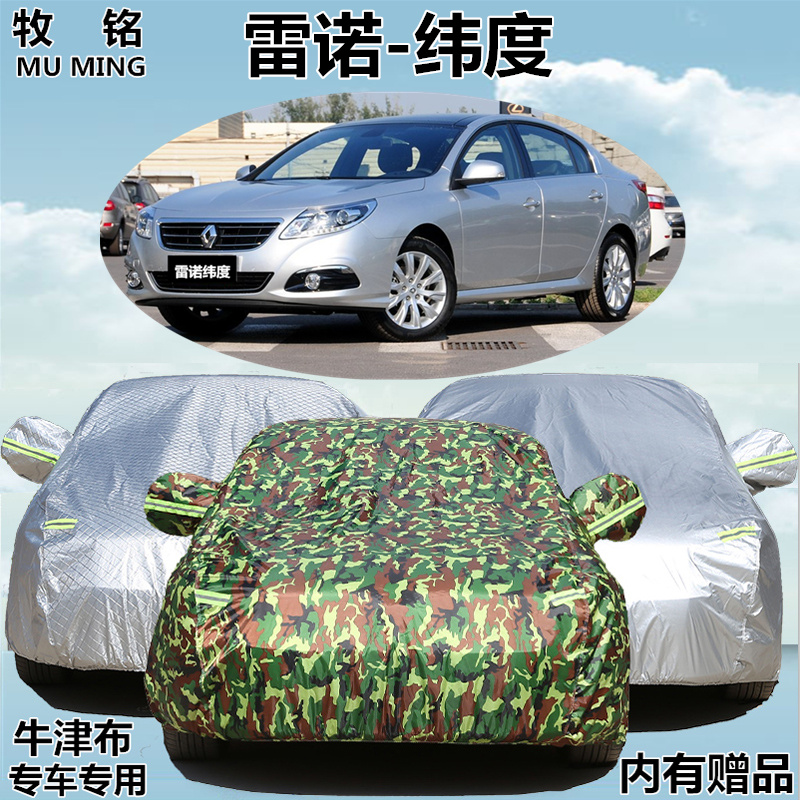 2015 new renault latitude special sewing car hood thickening rain and dust cover cloth insulation sunscreen car coat