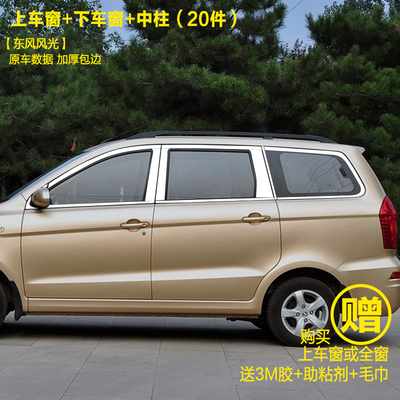 2015 of the new 360 dongfeng scenery scenery 330/350 modified stainless steel decorative window window light strip light strip
