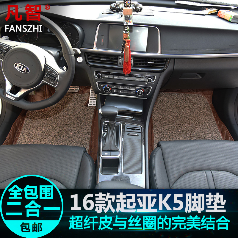 2016 new kia k5 ottomans 16 models kia k5 special car carpet floor mats wholly surrounded by wire loop pads