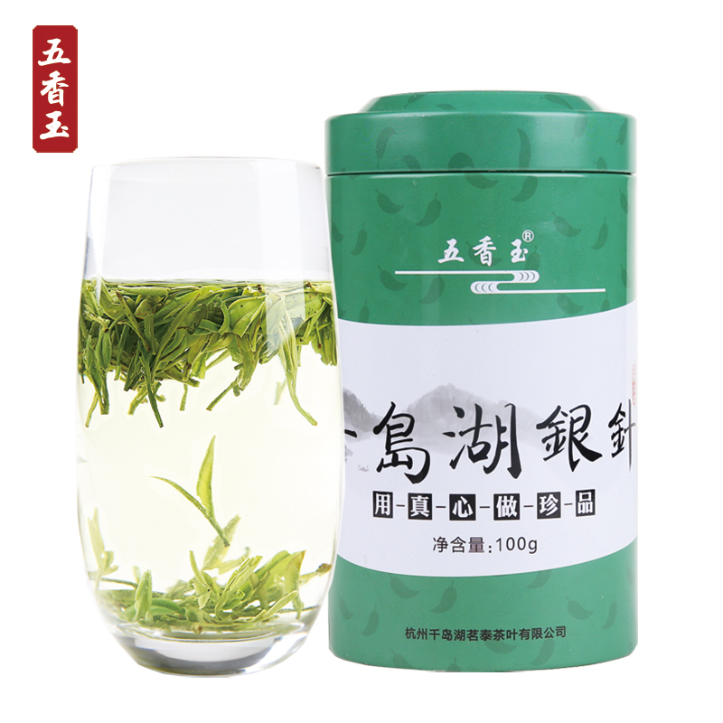 2016 new tea spiced jade bird tongue 5a-grade qiandao lake silver needle tea tea green tea before rain spring green tea free shipping