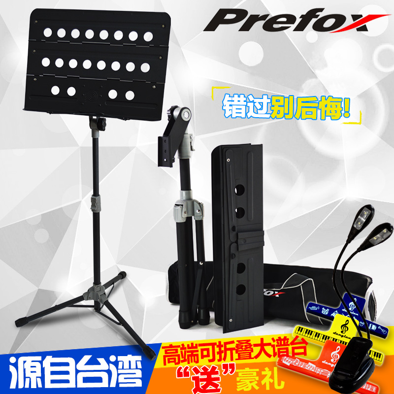 2016 of the new prefox music stand bold thickening large spectrum of taiwan music stand can lift folding guitar saxophone