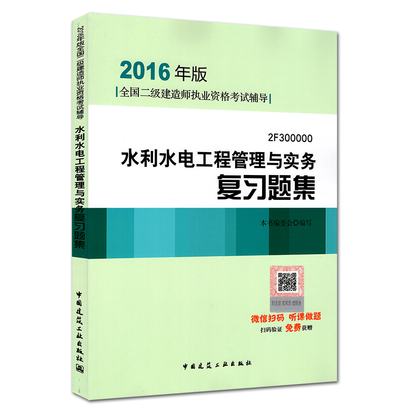 2016 two construction division examination books supporting materials hydropower project management and practice exam review questions set Book exam exercises fourth edition of 2016 version of the national two water conservancy construction project to build two construction division examination
