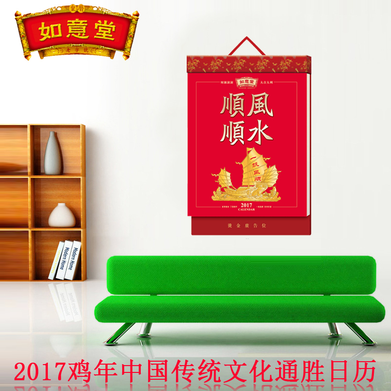 2017 year of the rooster wishful hall traditional almanac almanac taboo old huang's country calendar brainchild Calendar