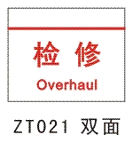 Overhaul zt021 2mm pvc 20*16 safety signs pvc screen printing machine, equipment state identification card