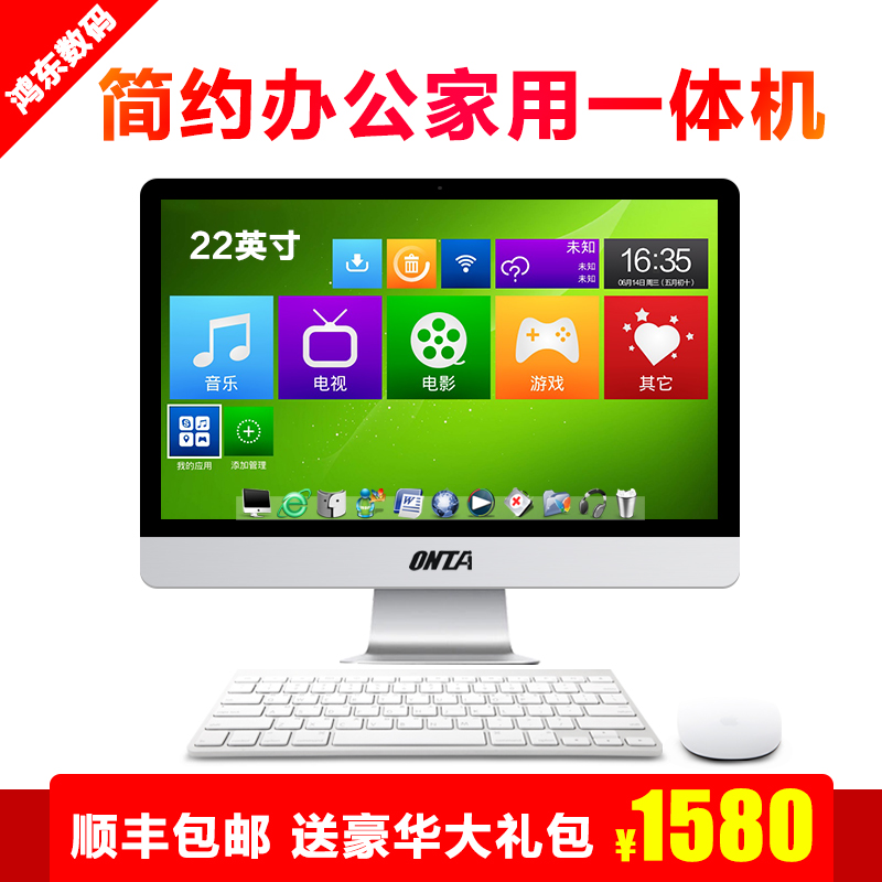 22 inch brand aung station one computer quad core i3i5i7 game home desktop computer host machine