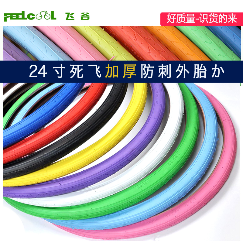 24*1 3/8 dead coaster tire 24x1 3/8 within 24 inch color bicycle tire bicycle inner tube with a Packed