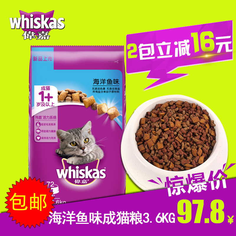 24 provincial shipping whiskas cat food free shipping ocean fish flavor into cat food 3.6 kg persian cat food staple foods