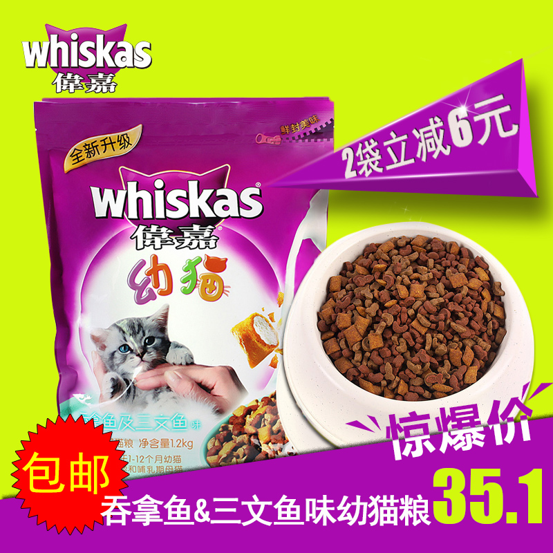 24 provincial shipping whiskas kitten tuna and salmon flavored cat food free shipping 1.2 kg persian cat food
