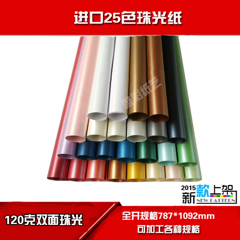 25 color pearl paper sided pearl colored handmade paper art paper colored paper background paper full