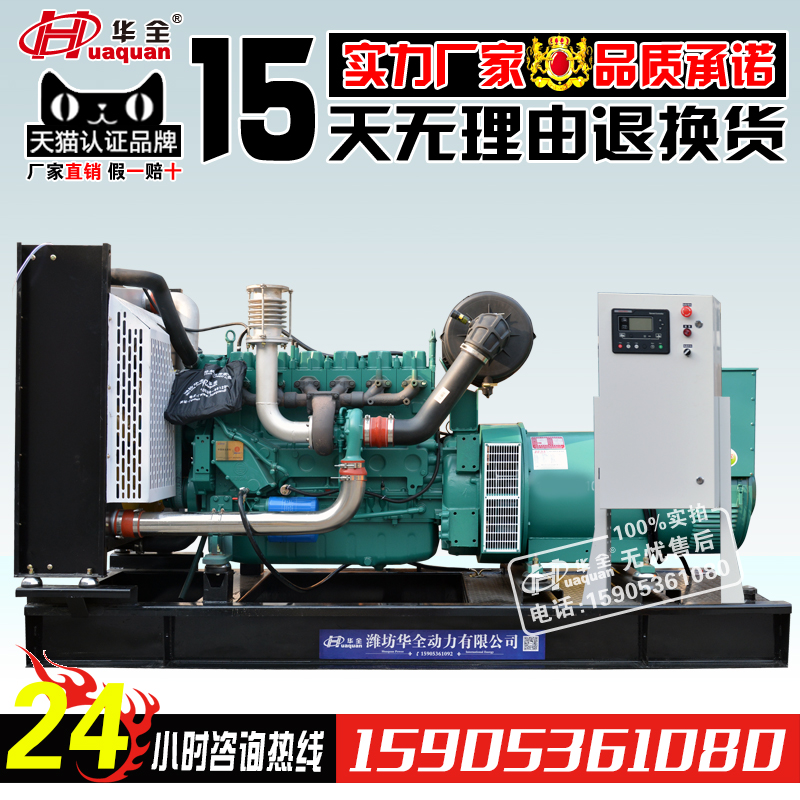250 KW weichai steyr diesel generators 250kw shares three-phase genset factory outlets