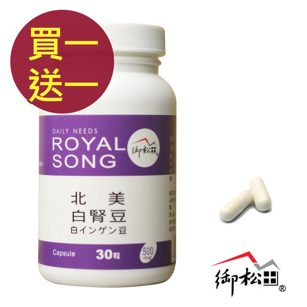 [Yu matsuda] north america-white kidney bean capsules (buy one get one)