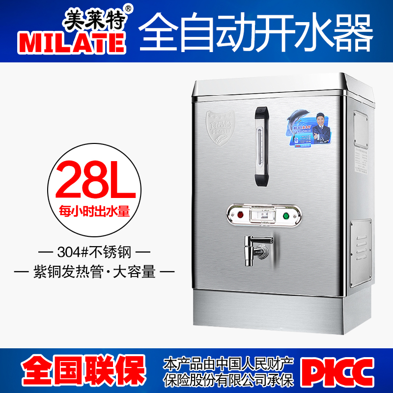 28l authentic beauty wright automatic electric water boiler 3kw commercial energy saving smart thermostat stainless steel water boilers
