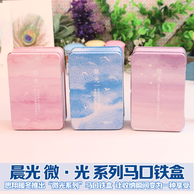 29.9 yuan shipping dawn twilight small stationery pencil box pencil cartoon winter has storage box pencil case pencil animation around