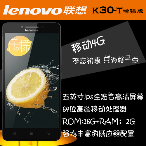 2GRAM enhanced version of lenovo/lenovo k30-t (high version) music lemon mobile 4g smartphone