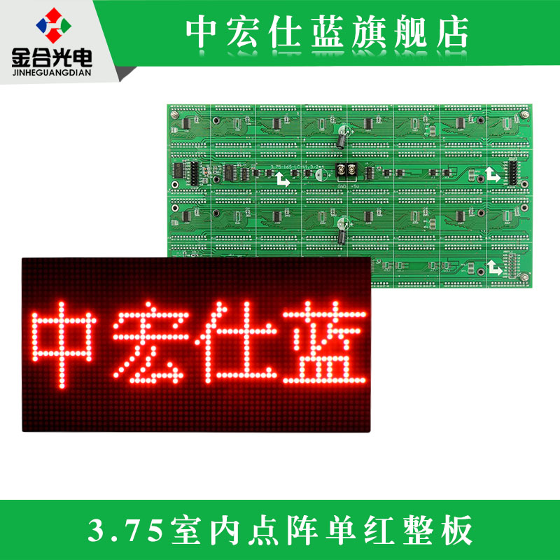 3.75 single red dot matrix display p4.75 f3.75 monochrome indoor unit board electronic advertising screen take the word