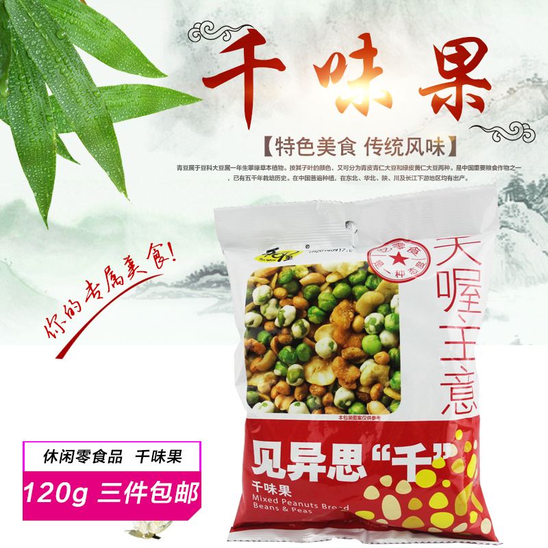 3 bags free shipping day oh oh idea of thousands of fruit flavor 120 grams of soy beans beans taste more casual snack peanuts