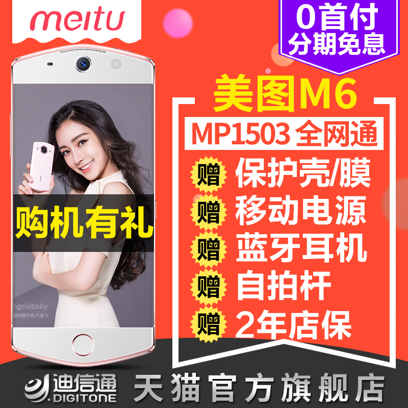 3 on interest free gift hao li meitu/mito MP1503/m6 m6 mobile phone mito mito whole netcom