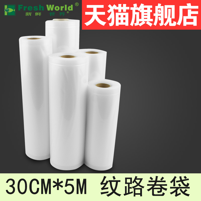 30*500 sided with pumping fresh world network masklike vacuum packaging machine food sealed plastic bag thread