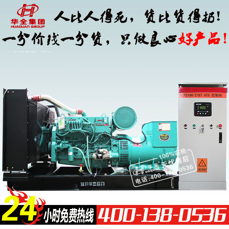 300kw cummins diesel generator set rushless tunned 300kw cummins diesel generator set