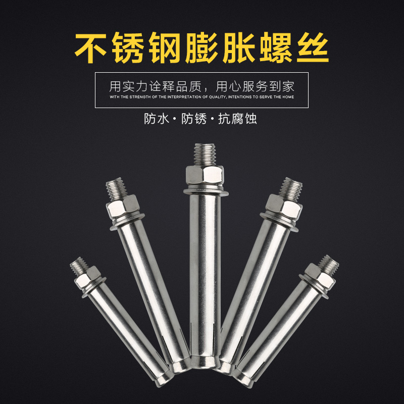 304 high quality stainless steel expansion screw bolts lengthened expansion pipe expansion screws to pull the storm m6m8m10
