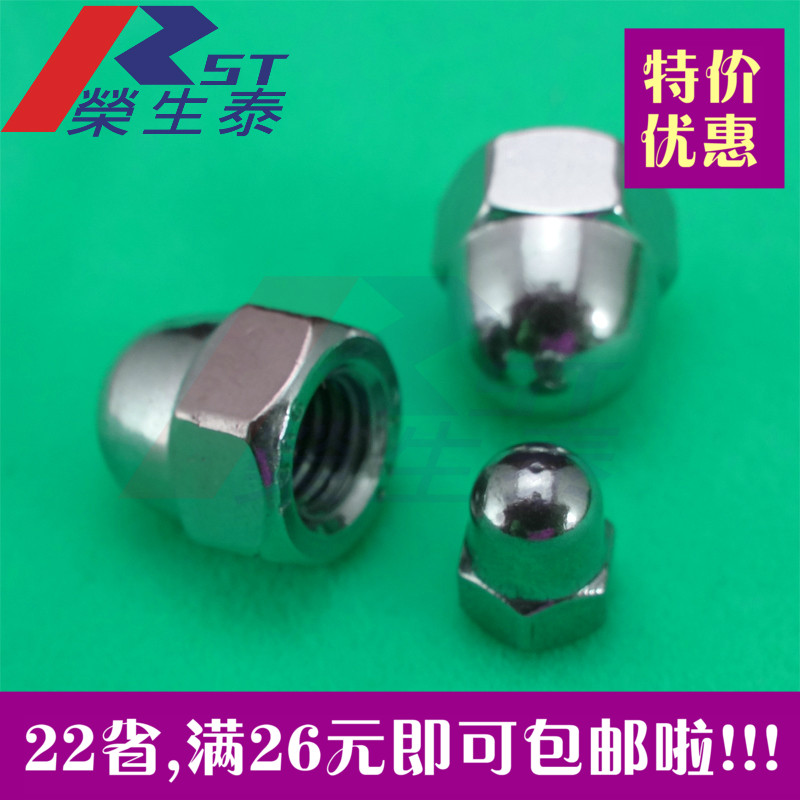 304 stainless steel cap nut cap nuts cap nut decorative nut din1587 M3M4M6M8M10