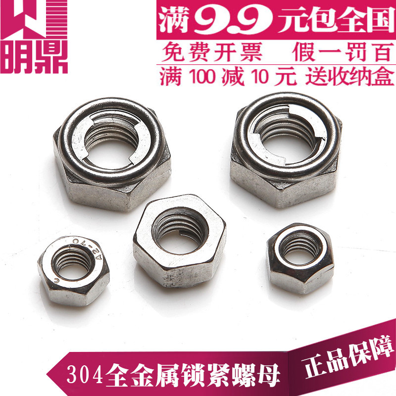 304 stainless steel full metal locking nut m5-m12/locking nut/locknut/m type V type