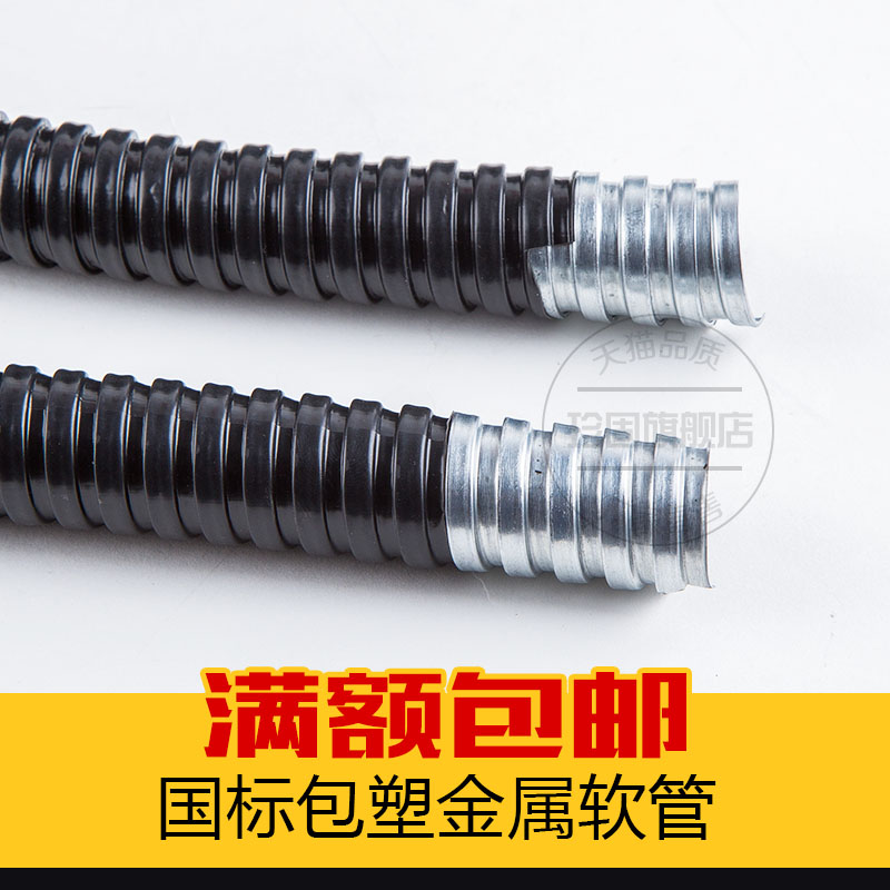 304 stainless steel plastic coated metal hose pipe threading wire casing bellows snakeskin tube/16/20/25