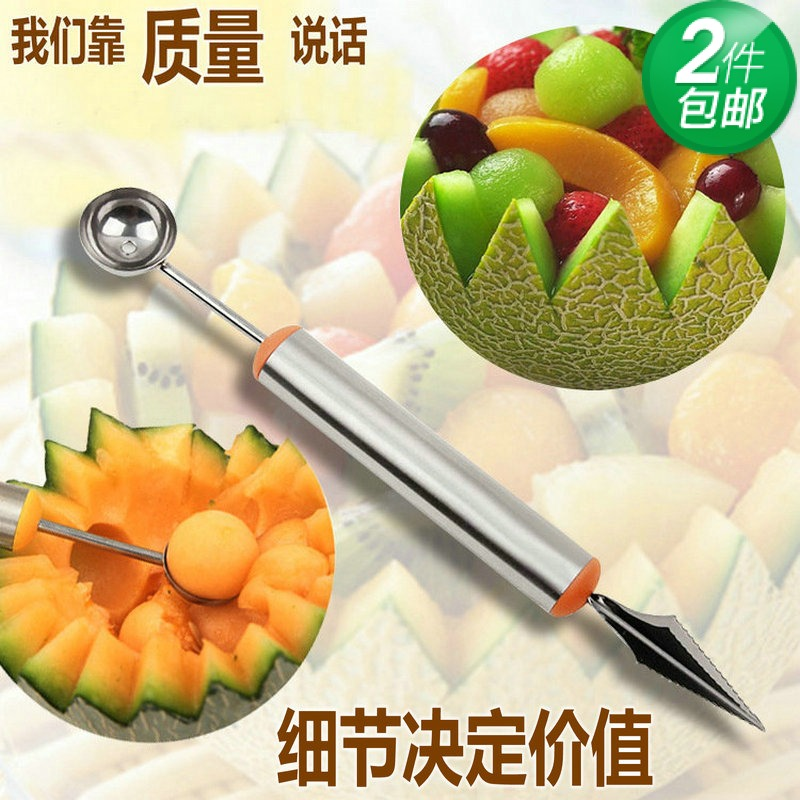 304 stainless steel watermelon cantaloupe fruit carving knife to dig the ball is dual fork fruit cut fruit platter tools