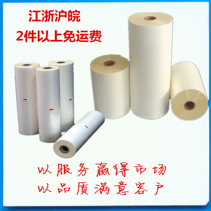 310 asian film dumb film laminating film roll film hot film hot laminating film inch core