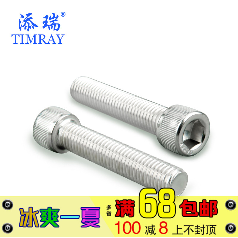 316 stainless steel cylindrical inner cup head bolts hexagon socket head hex socket head cap screws m16 * 25x3 0 X 40x55x60x90