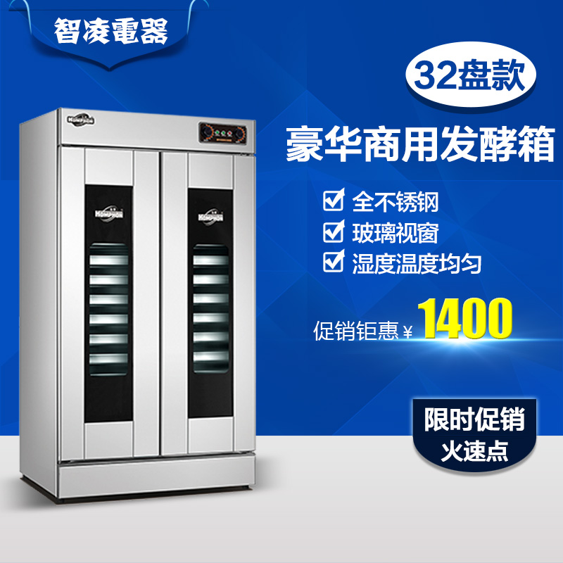 32℃ and commercial fermentation tank 32 disc wang feng stainless steel bread fermentation cabinet food 32℃ and room Baking flour machine