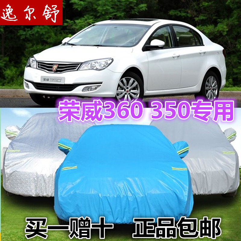 350 roewe 360 sewing car cover special thick snow freezing rain and sun insulation sedan steam car shroud
