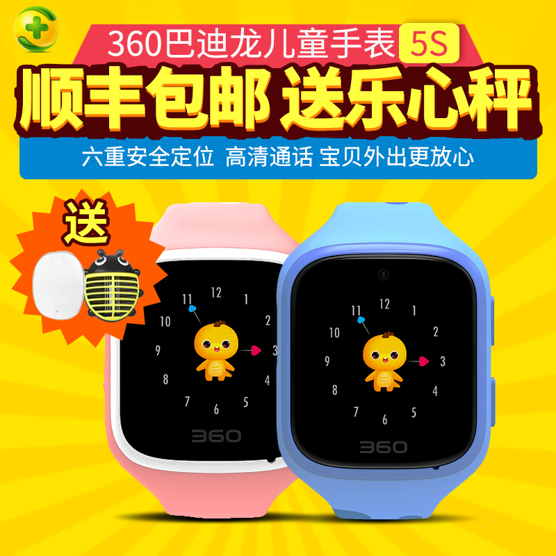 360 children watch 5s buddy dragon guardian of the watch phone gps positioning intelligent call wristband anti lost camera