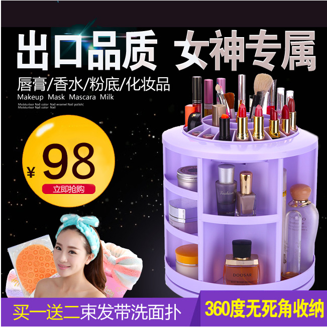360 degree rotation desktop cosmetic storage box large creative makeup dresser finishing storage rack