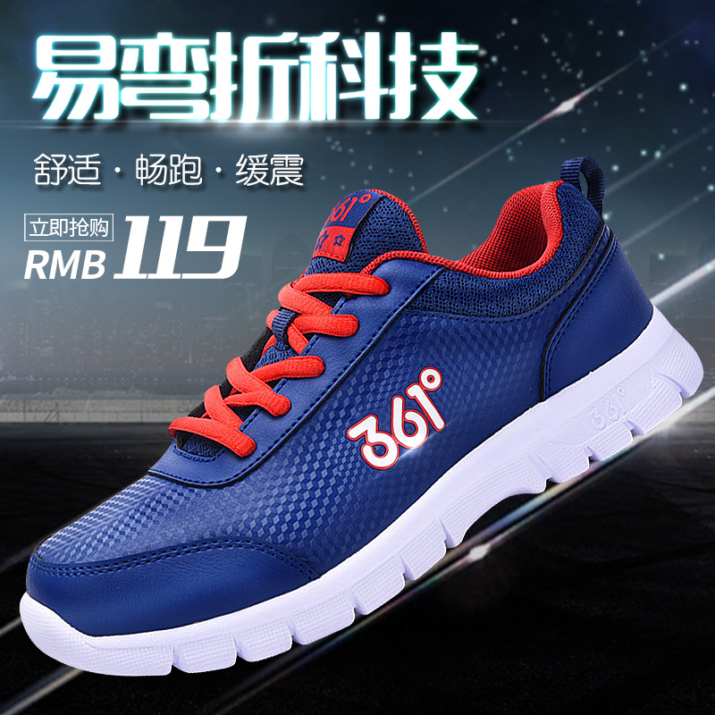 361 children's shoes sports shoes running shoes boys fall and winter big virgin boys 36 1 degrees shoes flagship r1