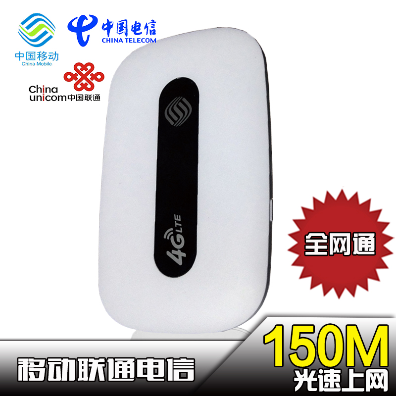 3g4g portable wireless router telecom china unicom mobile portable wifi wireless network card line sim card