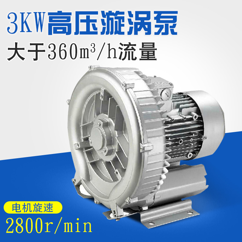 3kw three-phase vortex pump high pressure blower high pressure vortex pump high pressure air pump aerator ponds 380v3kw