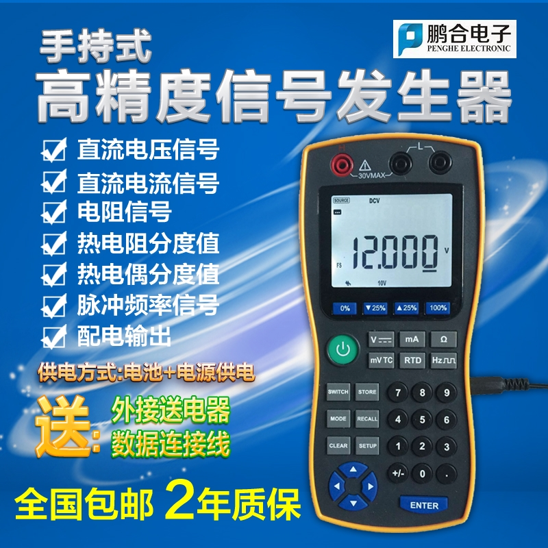 4-20ma signal generator 20mA v current and voltage signal generator signal source calibrator multimeter 0-10 v